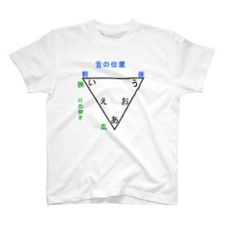 日本語の母音 T-shirts