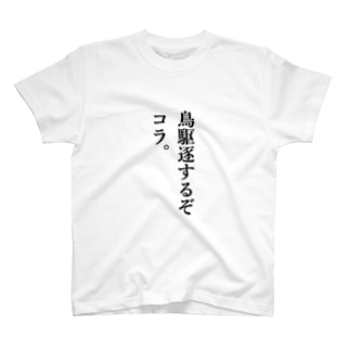 鳥駆逐するぞコラ。 T-shirts