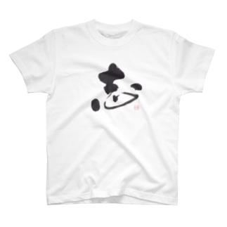 百合の筆の筆で書いたCoolな「志」の文字  あなたのこころざしが伝わります♪ T-shirts
