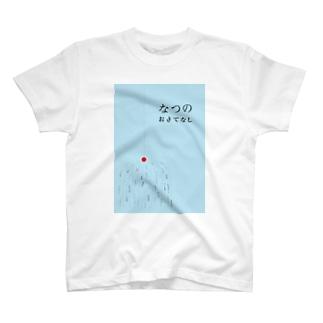 なつのおもてなし T-shirts