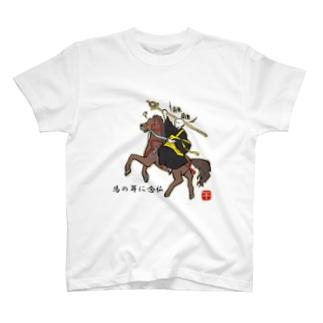 馬の耳に念仏ッ!! T-shirts