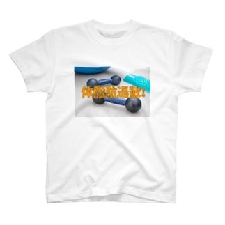fotografinkatjaの体脂肪退散! T-shirts