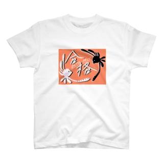 合格オクトパス T-shirts