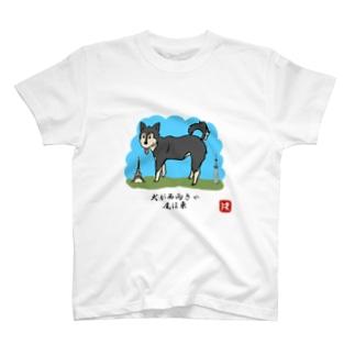 戌年〜犬が西向きゃ尾は東〜 T-shirts