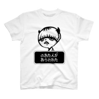 のあたんが現れた T-shirts
