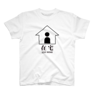 「在宅」-STAY HOME-(クロ) T-shirts