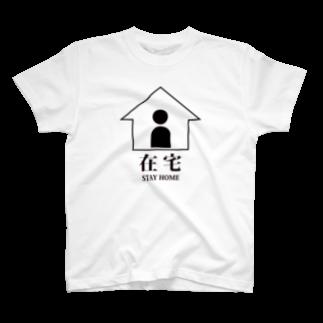 たいなカメラの「在宅」-STAY HOME- Tシャツ(黒字) T-shirts