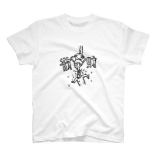 散財(クレーンゲーム による) T-Shirt