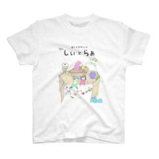 絵本1-5『ぼくとわたしとしぃとらぁ』表紙 T-shirts