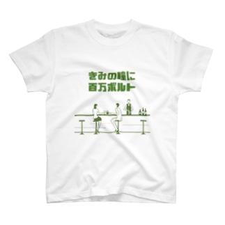 バーで語らう男女 T-shirts