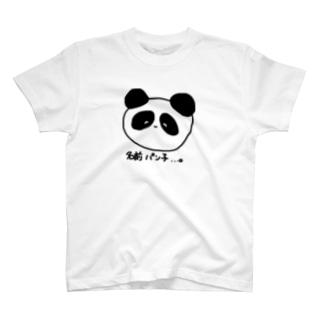 名前 パン子 T-shirts
