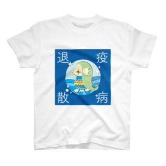 アマビエ 疫病退散 T-Shirt