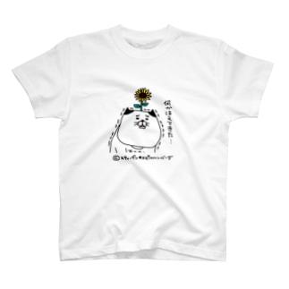 何かはえてきた… T-shirts