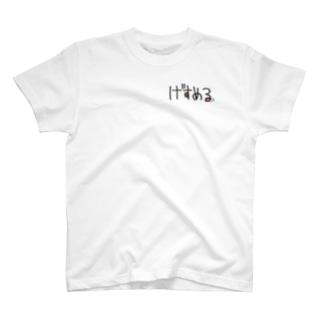 げすめる名前シンプルグッズ Tシャツ