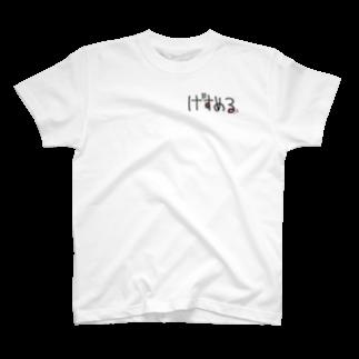 かゆとも卍🤸♂️第2次デブ期努力中のげすめる名前シンプルグッズ T-shirts