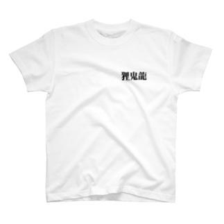 狸鬼龍Tシャツ T-shirts