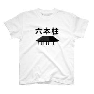 六本柱黒 T-shirts