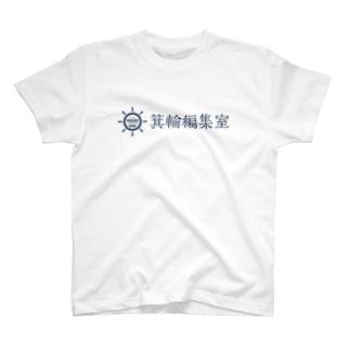 箕輪編集室 T-shirts