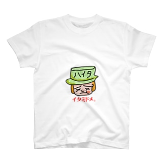 ハイタちゃん。 T-shirts