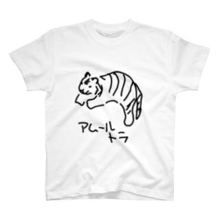 アムールトラ T-shirts