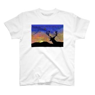 夕景☆彡鹿とともに T-shirts