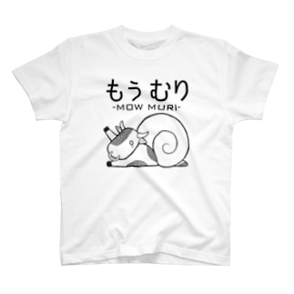 もう無理なときに着るやつ T-Shirt