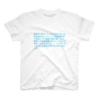 ニューディアースローガンTシャツ T-shirts