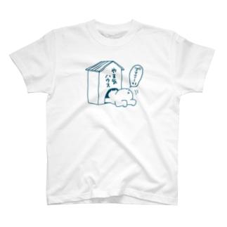 やる気ハウス T-shirts