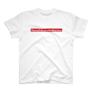 Hanashikaketarakorosu T-shirts