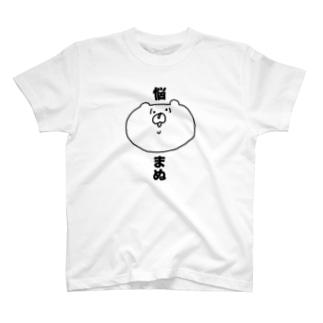 悩まぬ T-shirts