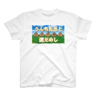 うんちたちと運だめし T-shirts