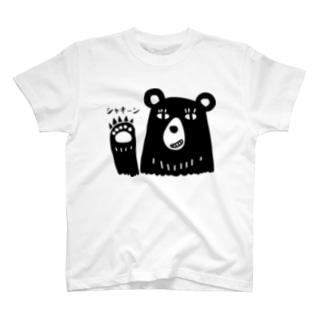 クマさん、爪を立てて戦闘モード。 T-shirts