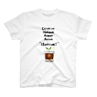 はちうえ! T-shirts