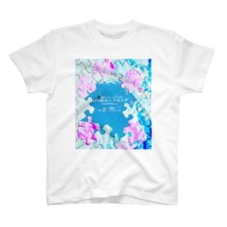 いつかユークロニア (ネットサイド) T-shirts