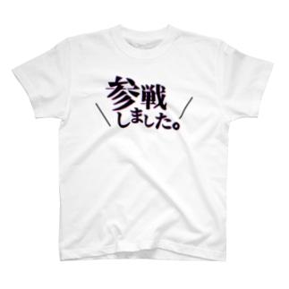 参戦しましたよ! T-shirts