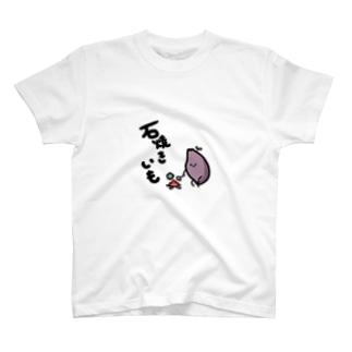 いしやきいも。 T-shirts