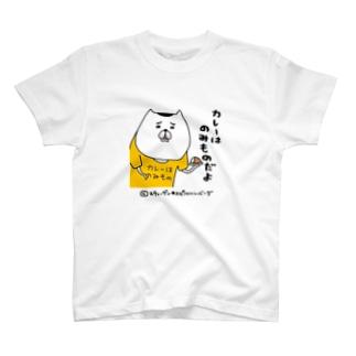 カレーはのみものだよ T-shirts