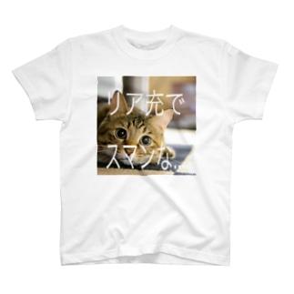 リア充な猫 動物 T-shirts