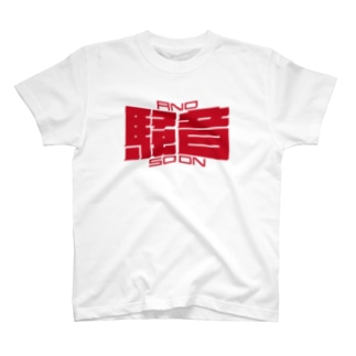 AND SO ON 〈騒音〉 Tシャツ