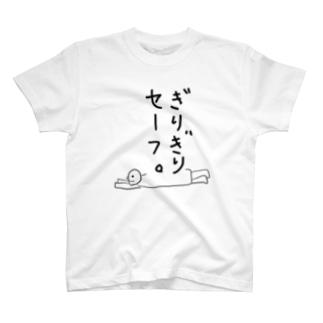 紙一重の攻防 T-shirts