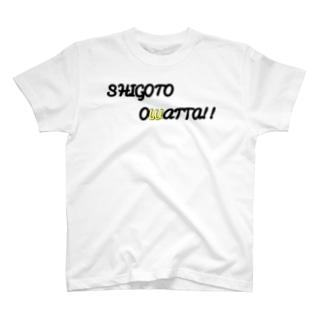 仕事終わったワンポイントイエロウ T-shirts