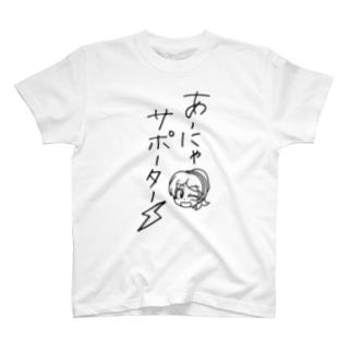 あにゃサポグッズ⚡️001 T-Shirt