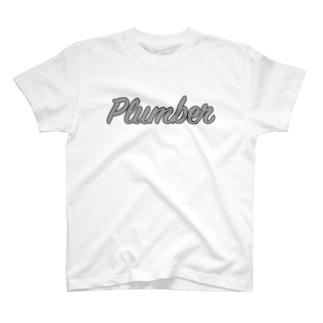 仕事シリーズ<配管工> T-shirts