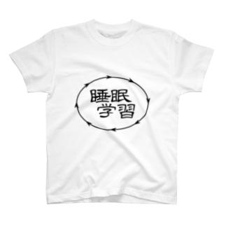 周回積分睡眠学習 T-shirts