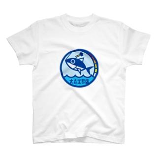 パ紋No.3059 大森工務店 T-shirts