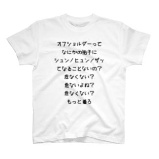 オフショルダー T-shirts