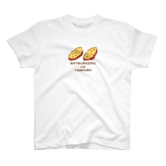 さつまいもの天ぷら T-shirts