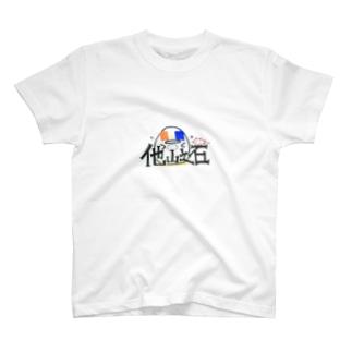 ひよこさんの学校 他山之石 T-Shirt