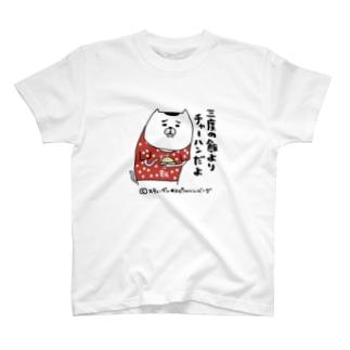 三度の飯よりチャーハンだよ T-shirts