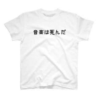 音楽は死んだ T-shirts